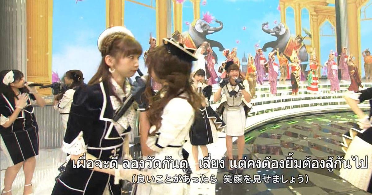 ฝ้าย BNK48 ถูก รุ่นพี่ AKB48 รังแกกลางเวทีงานขาวแดง?!