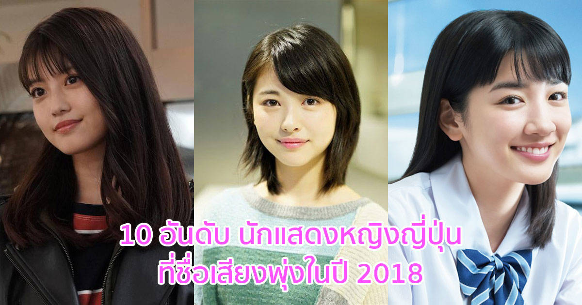 10 อันดับ นักแสดงหญิงญี่ปุ่นที่ชื่อเสียงพุ่งในปี 2018