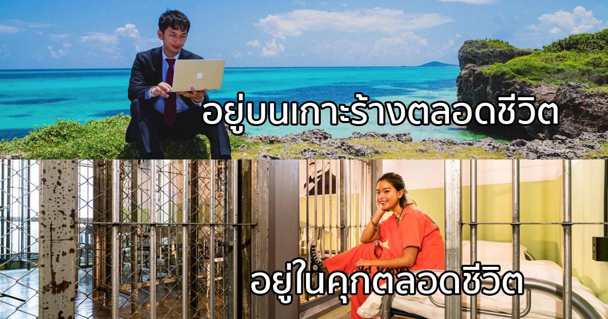 """ผลโพลญี่ปุ่น """"อยู่ในคุกตลอดชีวิต กับ อยู่บนเกาะร้างตลอดชีวิต จะเลือกอย่างไหน?"""""""