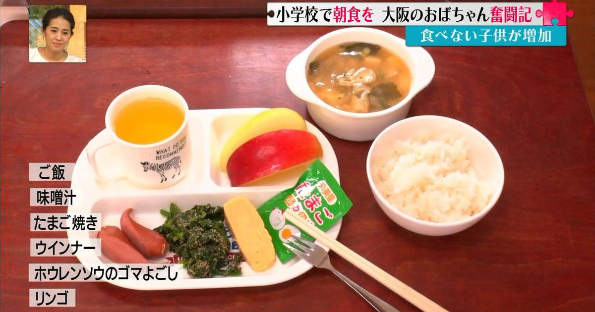 อาหารเช้าในโรงเรียนประถมญี่ปุ่น